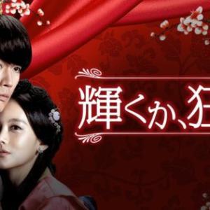 輝くか、狂うかはNetflixで見れない!U-NEXT・Hulu・アマプラどこで韓国ドラマ全話無料配信?