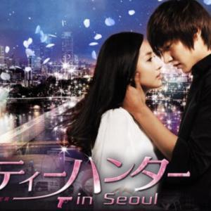 シティーハンターin SeoulはNetflixで見れない!U-NEXT・Hulu・アマプラどこで韓国ドラマ全話無料配信?