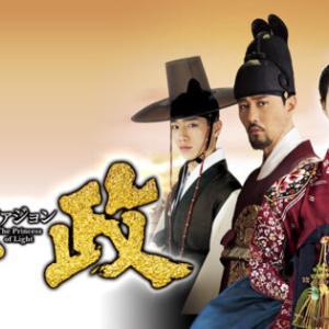 華政[ファジョン]はNetflixで見れない!U-NEXT・Hulu・アマプラどこで韓国ドラマ全話無料配信?