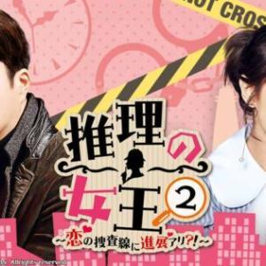 推理の女王2はNetflixで見れない!U-NEXT・Hulu・アマプラどこで韓国ドラマ全話無料配信?