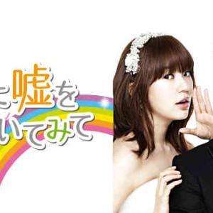 私に嘘をついてみてはNetflixで見れない!U-NEXT・Hulu・アマプラどこで韓国ドラマ全話無料配信?