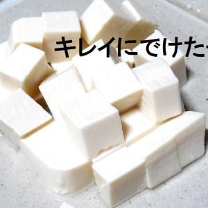 【100均】一発で切れる豆腐カッターの良い点・惜しい点