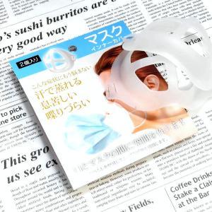 【100均】マスクの中を立体に!快適なマスクインナー