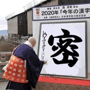 【今年の漢字】・・・密