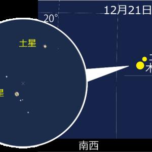 【火星木星土星】今なら3つの星が一気に見れるぞ