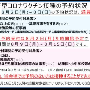 【自衛隊大規模接種センター】ワクチン予約を受付開始