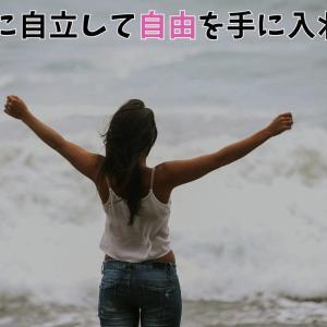 セミリタイアとは?経済的に自立して自由な人生を歩もう!