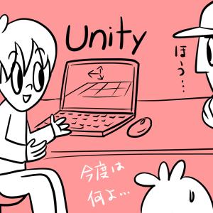 マイキーと一緒にUnityを学ぶ!