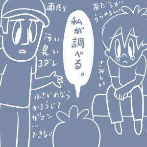 マイキー、犬飼いたいの巻~その5(結論!)
