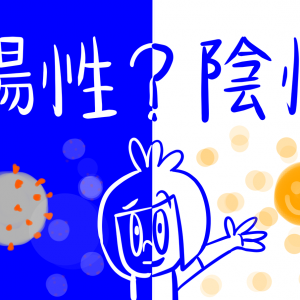 コロナウイルス検査結果!