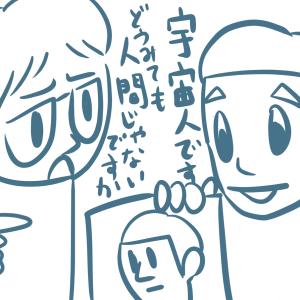 FC(ファシリテイテッド・コミュニケーション)を見破ろうシリーズ!レベル3