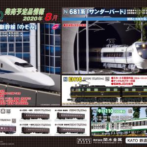 KATO 8月の新製品(2020.4.3発表)速報