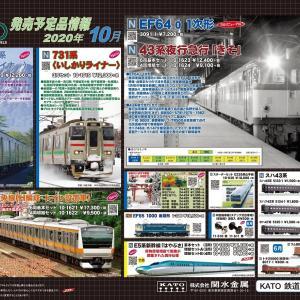 KATO 10月・11月の新製品(2020.6.5 発表)