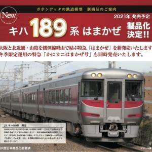<アンケート>ポポンデッタ JRキハ189系特急「はまかぜ」買いますか?