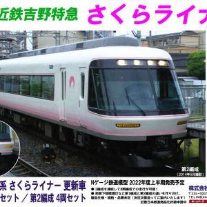 MICRO ACE からも 近鉄26000系「さくらライナー」製品化が発表!!