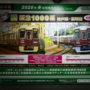 国際鉄道模型コンベンションでの新製品発表(阪急1000系、東武リバティーほか)