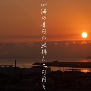 山口旅行⑤いざ錦帯橋①1/2