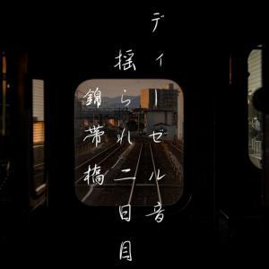 山口旅行⑤いざ錦帯橋②1/2