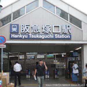 カメラ片手にぶらり駅前探検 阪急塚口駅