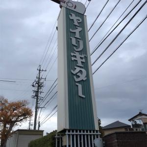 ヤイリギター工場見学に行ってきた