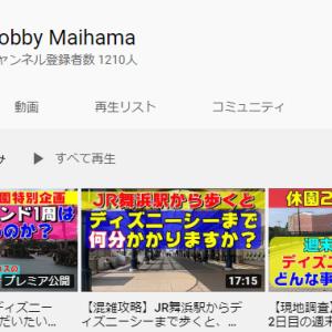 Youtubeチャンネル登録1,000人達成しました
