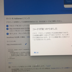 Googleアドセンス審査の申請ができない?!私はこの方法で解決できました!