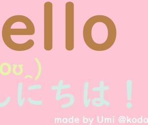子供と発音してみよう!「Hello」の発音は無理に頑張らなくてもいい!?