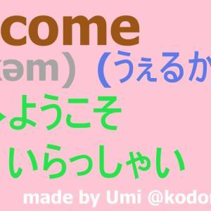 子供と英語で言ってみよう「Welcome」で意味を雰囲気でもとらえる習慣を