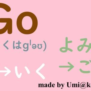 子供と英語で言ってみよう!英単語Goで意味「行く」だけでなく幅広い解釈ができるように!