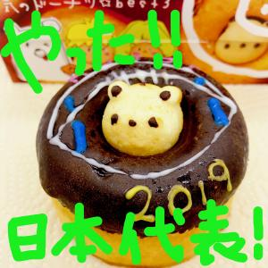 ラグビー日本代表、決勝進出おめでとう!ラグビー応援デコド☆(シレトコドーナツ)