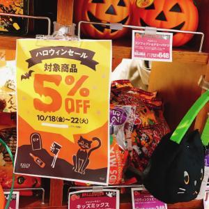 【KALDI】22日まで、ハロウィン5%OFFセール!おやつはリピ買い「PUMPKIN PIE」
