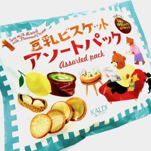 【KALDI】人気ベスト3全部入り♪食べ逃したあの味も入ってた「豆乳ビスケットアソートパック」