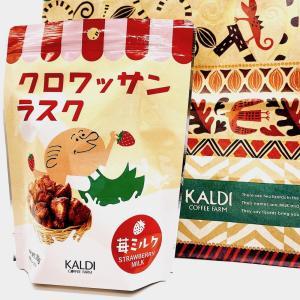 【KALDI】苺ミルク味が登場!人気の「クロワッサンラスク」の新フレーバー♪