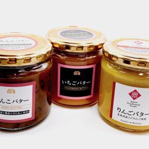 【成城石井】即日完売するいちごバターの姉妹品食べ比べ!「りんごバター」「あんこバター」