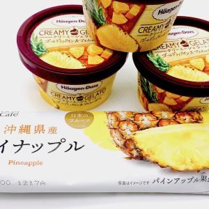 【ローソン】純粋パイン♪シャリッとフレッシュなアイスバー「日本のフルーツパイナップル」