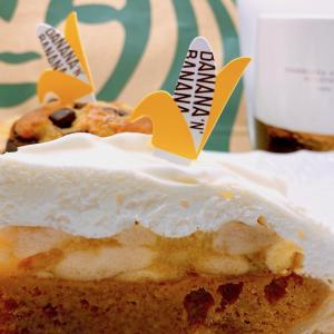 【スタバ】バナナかわいい♪しかもクオリティ抜群「バナナクリームパイ」「おおつぼほまれ×マフィン」