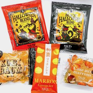 【KALDI】レジ横「マロン」のお菓子がどれも魅力的!「栗バウム」「フィナンシェ」「ケーク」