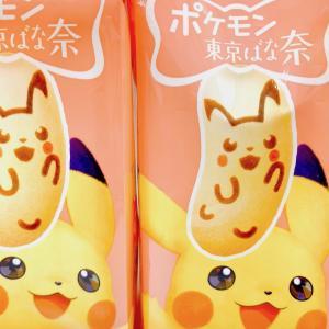【セブン】レアポケモンゲットだぜ!「ポケモン東京ばな奈」でハートの尻尾が登場♪