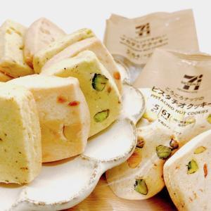【セブン】大人ピスタチオクッキー♪セブンプレミアム新作「ごろごろナッツのピスタチオクッキー」
