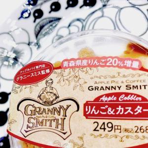 【ファミマ】りんご20%増量♪グラニースミス監修「アップルコブラーりんご&カスタード」