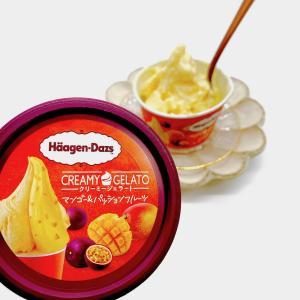 【ハーゲンダッツ】2021年版「クリーミージェラート」実食①マンゴー&パッションフルーツ