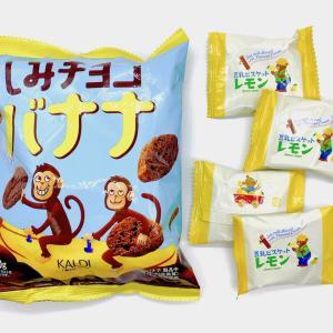 【KALDI】甘〜いバナナ風味がクセになるしみチョコ♪やみつき系スナック菓子「しみチョコバナナ」