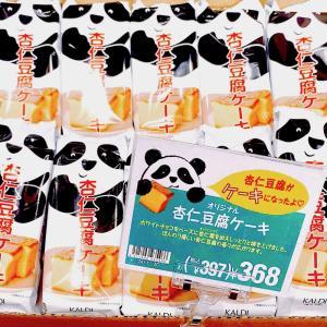【KALDI】人気者の「あのパンダ」が杏仁ケーキになった♪「オリジナル杏仁豆腐ケーキ」