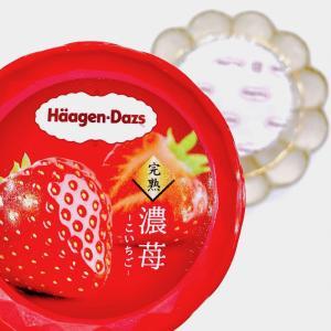 【ハーゲンダッツ】その名に偽りなし♪「濃苺(こいちご)」は贅沢版のジューシーストロベリー!