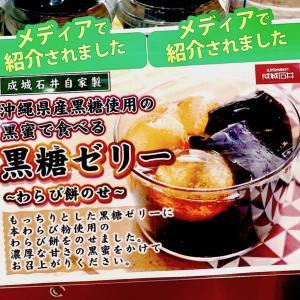 【成城石井】トゥるんトゥるん♪みずみずしい和スイーツ「黒蜜で食べる黒糖ゼリーわらび餅のせ」