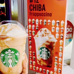 【スタバ】JIMOTO#12「千葉なごみみたらしコーヒークリームフラペチーノ」カスタマイズ♪