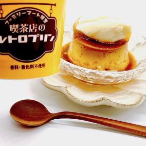 【ファミマ】復活に歓喜♪「喫茶店のレトロプリン」と「あまくてしっとりかぼちゃプリン」