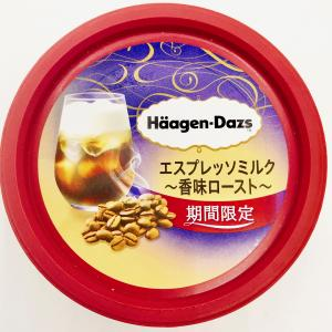 【ハーゲンダッツ】香り高く、心が落ちつく味「エスプレッソミルク〜香味ロースト〜」