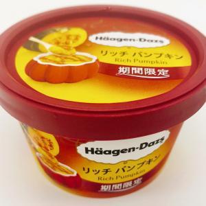 【ハーゲンダッツ】約2年ぶりの再会!秋の王道カボチャ味の豪華版「リッチパンプキン」