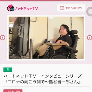 障がいとコロナ(ハートネットtvインタビュー)